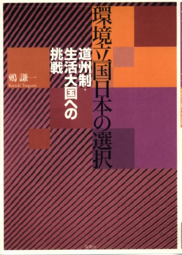 環境立国日本の選択