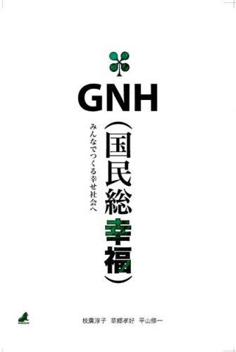 GNH(国民総幸福)