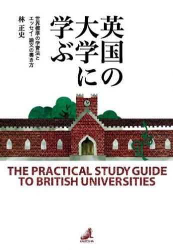 英国の大学に学ぶ