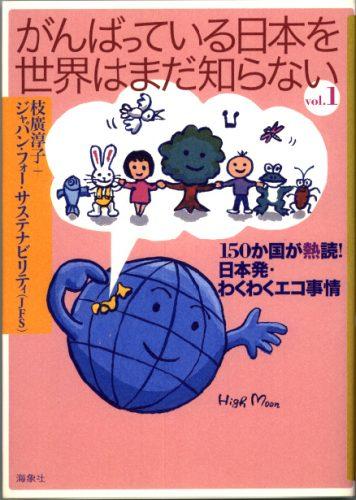 がんばっている日本を世界はまだ知らない1