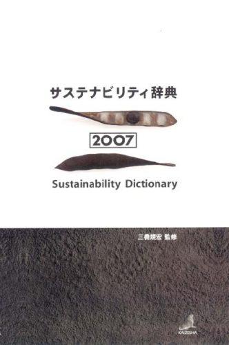 サステナビリティ辞典