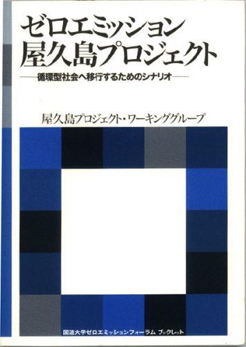 ゼロエミッション屋久島プロジェクト