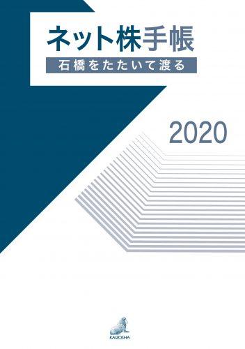 『ネット株手帳~石橋をたたいて渡る』