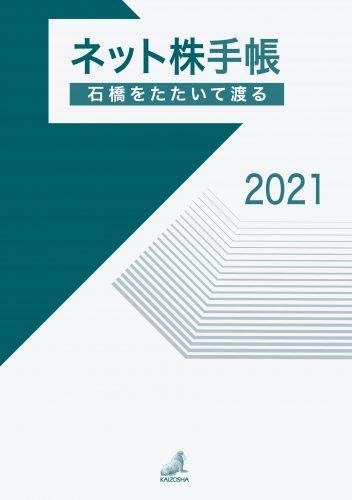 ネット株手帳 2021
