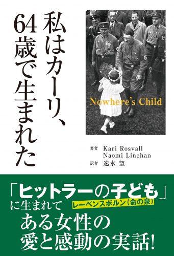 私はカーリ、64歳で生まれた Nowhere's Child
